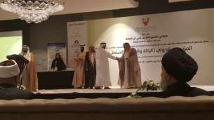 السيد علي الأمين - المؤتمر الدولي الزكاة والتنية الشاملة - مملكة البحرين (116) (Phone)