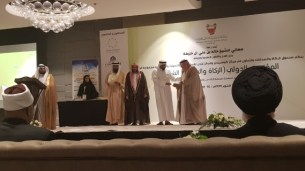 السيد علي الأمين - المؤتمر الدولي الزكاة والتنية الشاملة - مملكة البحرين (77) (Phone)