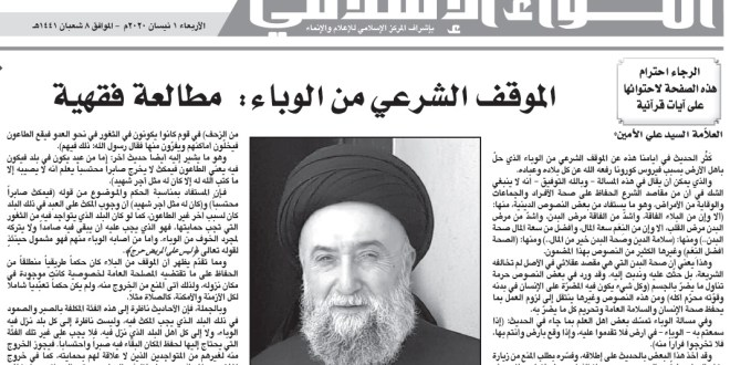 السيد علي الأمين - الموقف الشرعي من الوباء - مطالعة فقهية - اللواء