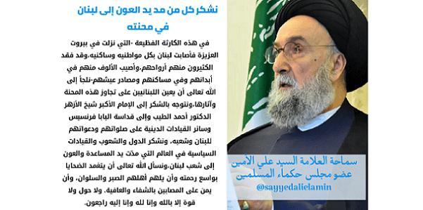 انفجار بيروت - مجلس حكماء المسلمين - السيد علي الامين
