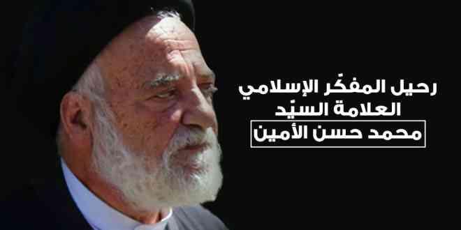 العلاّمة السيد علي الأمين ينعى العلامة الكبير السيد محمد حسن الأمين رحمه الله IMG_20210411_002020_692