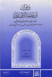 الشيخ الفقيه الكاتب ابن خاتمة الانصاري المري الاندلسي