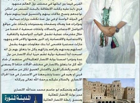 ذ محمد عندالله الانصاري ( السنة الرابعة لانطلاق الحراك الانصاري)