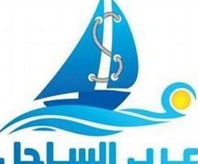 الانصار بالساحل العربي
