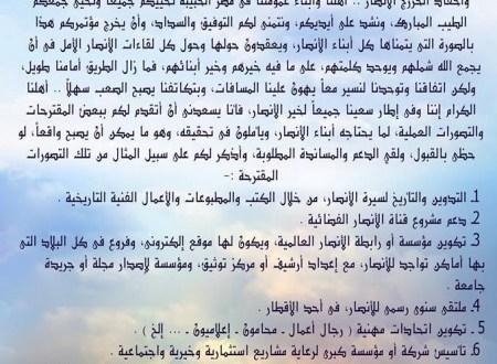 رسالة لمؤتمر الانصار بمصر 05-11-2013