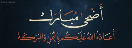 رابطة الأنصار تهنئ الأمة الإسلامية بعيد الاضحى المبارك