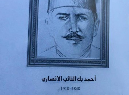 السيد احمد بك الانصاري رئيس بلدية طرابلس 1878م