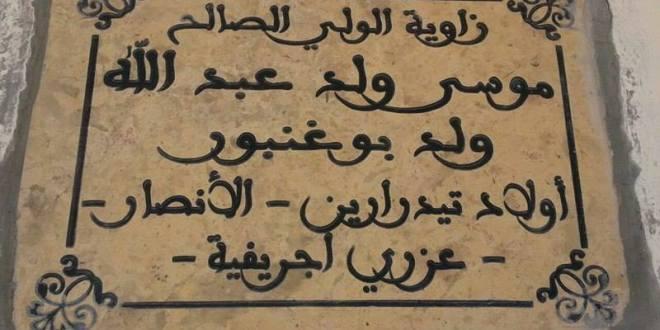 النسخة الخامسة لملتقى الولي الصالح عبدالله ولد موسى الانصاري بمنطقة جريفية بوجدور
