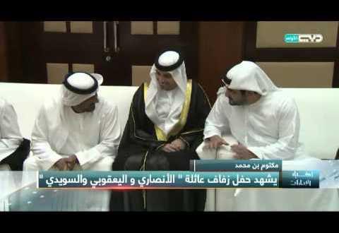 سمو الشيخ مكتوم بن محمد بن راشد آل مكتوم نائب حاكم دبي يشهد حفل زفاف ابناء الانصاري على كريمات ( اليعقوبي والسويدي)