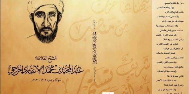 صدور كتاب «الشيخ العلامة عبد المجيد بن محمد الأنصاري الخزرجي حياته وشعره»