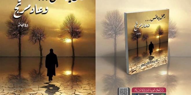 """صدور راوية """"رَحلَ يائِس وَ عَادَ مُرتجٍ"""" للكاتب السعودي الشاب احمد الانصاري"""