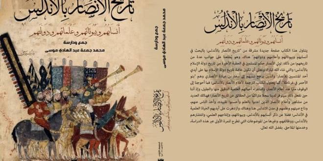"""كتاب """"تاريخ الأنصار بالأندلس: أنسابهم، وبيوتاتهم، وعلمائهم، ودولتهم"""""""
