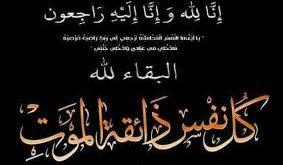 المقاوم السيد عبد االرحمن بن عبدالله بن ابراهيم العبوبي التيدراريني الأنصاري في ذمة الله تعالى