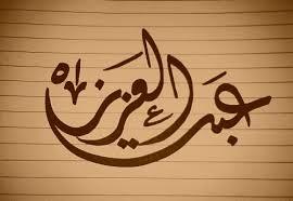 ازدان فراش ابن عمنا الاستاذ المحجوب السوادني بمولود ذكر