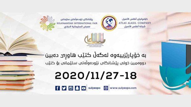 شعار-معرض-السليمانية-الدولي-للكتاب-1536x864