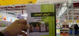 كتاب الروض المعطار في تاريخ ونسب قبائل الأنصار بمعرض السليمانية الدولي للكتاب