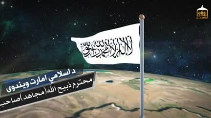 داعش گروہ کو ہو ادینے  سےامریکی جنرلز خطے کے ممالک میں تشویش پیدا کرنا چاہتا ہے ترجمان امارت اسلامیہ