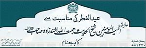 عیدالفطر کی مناسبت سے عالی قدر امیرالمؤمنین شیخ الحدیث ہبۃ اللہ اخندزادہ حفظہ اللہ کا پیغام