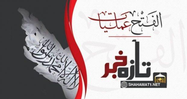 فراہ: امارت اسلامیہ کے مجاھدین نے ضلعی مرکز، پولیس ہیڈکوارٹر فتح کر لیا