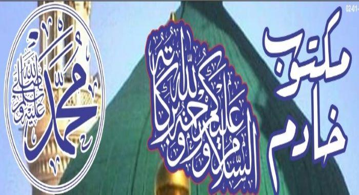 حضرت شیخ کا تازہ مکتوب عنوان
