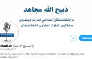 ترجمان امارت اسلامیہ افغانستان کی وائس آف شریعت ریڈیو کو انٹرویو