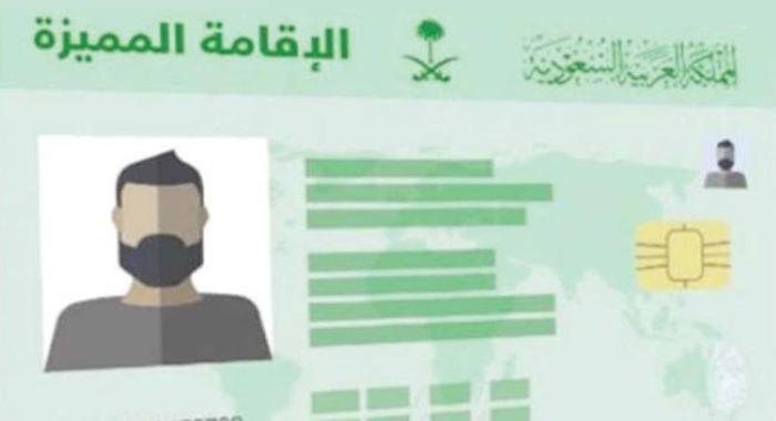 سعودی عرب میں  اقامہ ختم ہونے والوں کی فیس ایک ماہ کے لیے معاف کر دی گئی