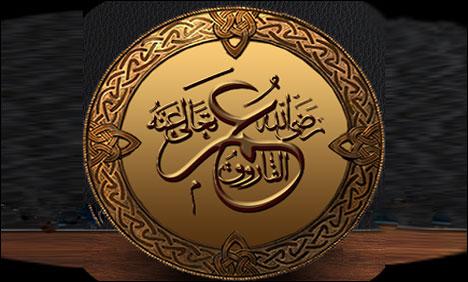 خلیفہ دوم حضرت عمر فاروق رضی اللہ عنہ کا یوم شہادت آج عقیدت و احترام سے منایا جارہا ہے