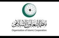 اوآئی سی نے عالمی برادری سے فلسطینیوں کے خلاف اسرائیلی جارحیت رکوانے کا مطالبہ
