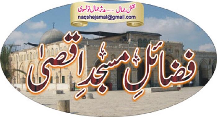 فضائلِ مسجدِ اقصیٰ (نقش جمال ۔ مدثر جمال تونسوی)