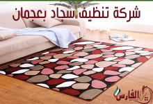 Photo of شركة تنظيف سجاد بعجمان| شركة تنظيف موكيت بعجمان