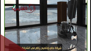 Photo of شركة جلي وتلميع رخام في الشارقة