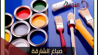Photo of صباغ الشارقة