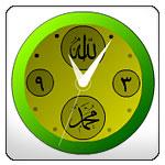 Islamic Web Clock Widget, Allah and Muhammad