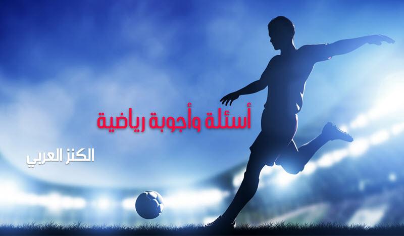 أسئلة وأجوبة رياضية سؤال وجواب عن الالعاب الرياضية وكرة القدم