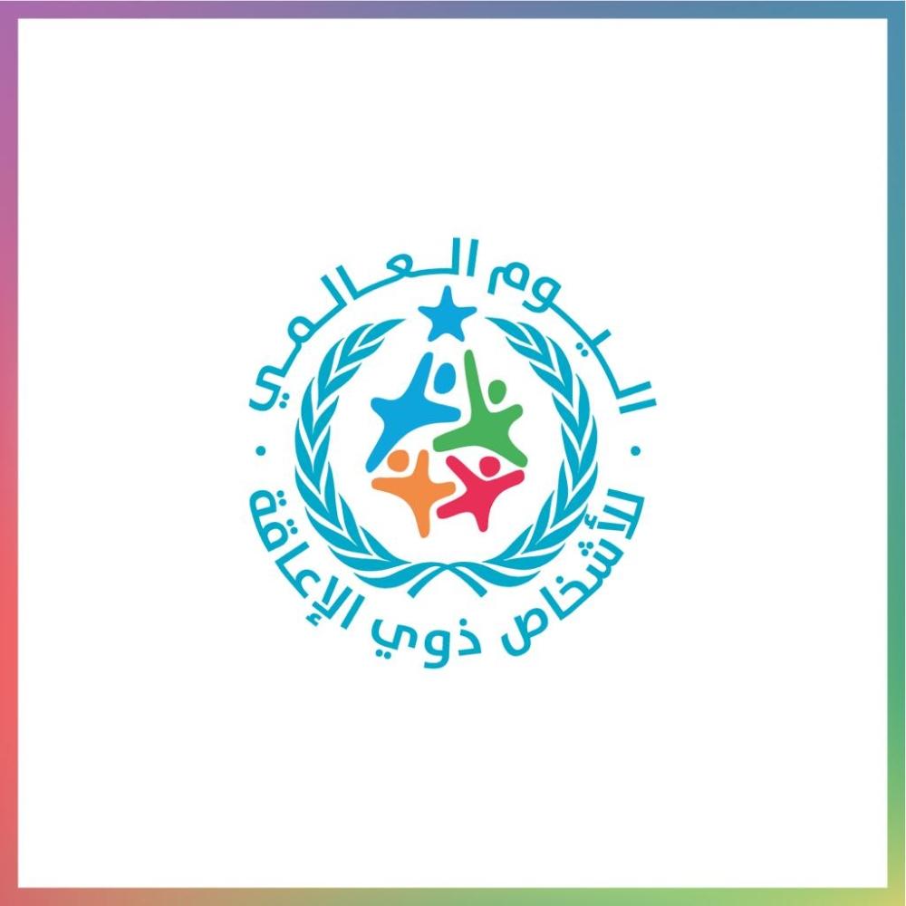 60 جهة تشارك في حفل اليوم العالمي للأشخاص ذوي الإعاقة الثلاثاء