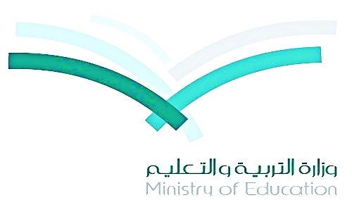 شعار وزاره التربيه والتعليم