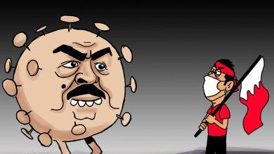 تقرير: كورونا في البحرين … الآثار ودور المعارضة السياسية