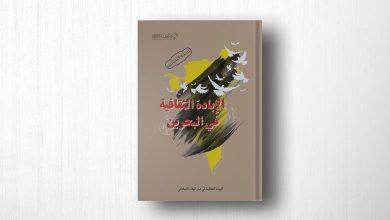 تقررير تدشين كتاب «الإبادة الثقافية في البحرين» (2)