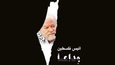 نعزّي برحيل أنيس فلسطين في زمن وحشتها الأستاذ والمناضل الكبير أنيس النقّاش