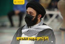 السيد مرتضى السندي في المؤتمر الدولي الأول لشهيد القدس: القدس أقرب إلى شعوب منطقتنا من حكوماتها العميلة