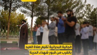 الجالية البحرانية تستقبل عيد الفطر عند رياض الشهداء بمقبرة جنة المعصومة (ع)