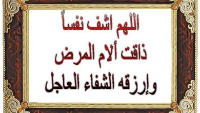اللهم اشفي نفساَ ذاقت طعم الألم من المرض