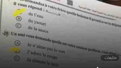 الان ننشر الحل المسرب واجابة امتحان اللغة الفرنسية الثاني للغة الاجنبية للمدرسة الثانوية 2021 شاومينغ برقية فرنسا - صور ورقة اللغة الفرنسية للصف الثالث من الثانوية مسربة اليوم 13-7-2021 كاملة بالفرنسية حصريا