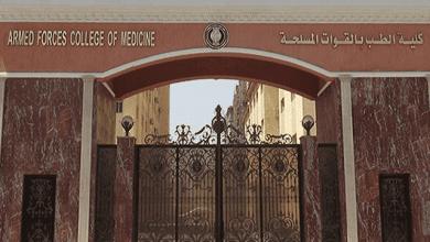 رسوم كلية الطب العسكري 2021 في مصر هنا + شروط الالتحاق بكلية الطب العسكري 2020