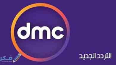 ضبط تردد قناة dmc أو نايل سات أو عربسات الجديد 2022