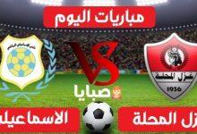 نتيجة مباراة الإسماعيلي وغزل المحلة اليوم 17-6-2021 الدوري المصري