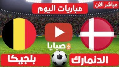 نتيجة مباراة الدنمارك وبلجيكا اليوم 6-17-2021 يورو 2020