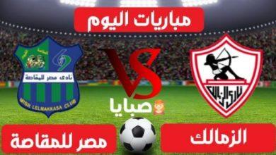 نتيجة مباراة الزمالك ومصر المقاصة 22-6-2021 كأس مصر