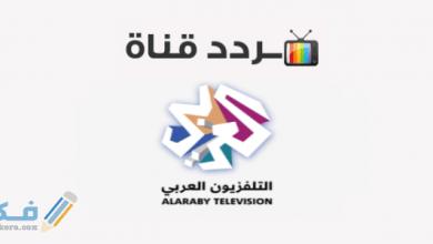 تعديل تردد قناة العربي على النايل سات أو عربسات الجديد 2022