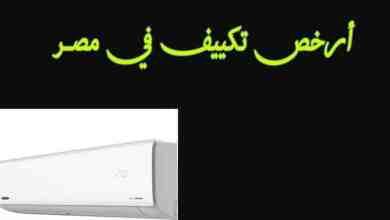 ارخص تكييف في مصر 2021